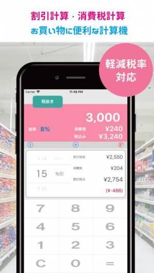 iPhone、iPadアプリ「割引計算・消費税計算-お買い物に便利な計算機 - 税卓Pro」のスクリーンショット 1枚目