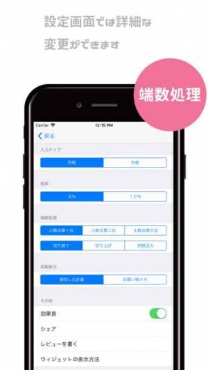 iPhone、iPadアプリ「割引計算・消費税計算-お買い物に便利な計算機 - 税卓Pro」のスクリーンショット 5枚目