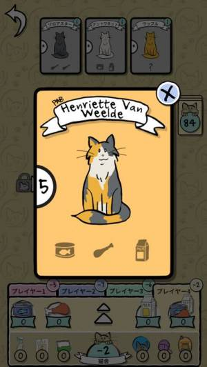 iPhone、iPadアプリ「Cat Lady - Card Game」のスクリーンショット 4枚目