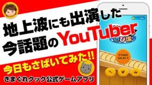 iPhone、iPadアプリ「Youtuberきまぐれクックの遊び場」のスクリーンショット 1枚目