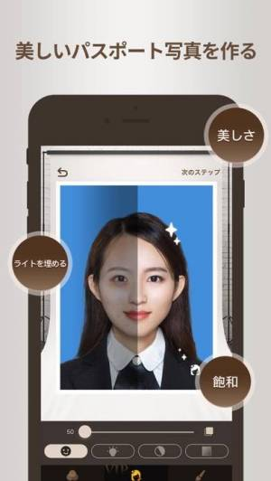iPhone、iPadアプリ「パスポート写真 - 証明写真メーカー&画像 切り抜き」のスクリーンショット 4枚目