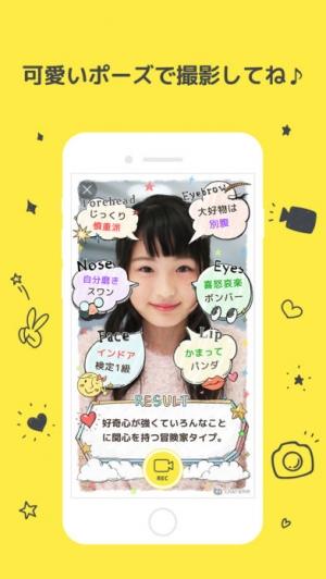 iPhone、iPadアプリ「charame - AR占い」のスクリーンショット 2枚目