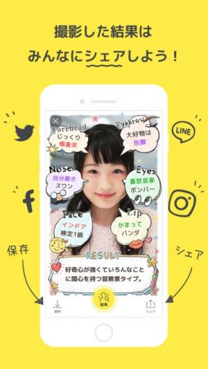 iPhone、iPadアプリ「charame - AR占い」のスクリーンショット 3枚目