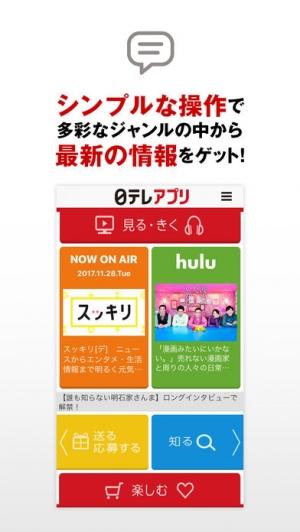 iPhone、iPadアプリ「日テレアプリ 日本テレビのポータルアプリ」のスクリーンショット 1枚目