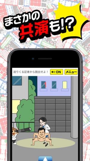 iPhone、iPadアプリ「脱出ゲーム - 週刊雑誌からの脱出」のスクリーンショット 4枚目