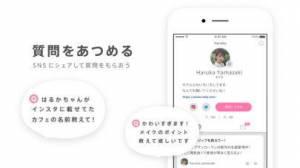 iPhone、iPadアプリ「MiLQ(ミルク)- 女の子のためのQ&Aコミュニティアプリ」のスクリーンショット 3枚目
