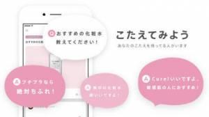 iPhone、iPadアプリ「MiLQ(ミルク)- 女の子のためのQ&Aコミュニティアプリ」のスクリーンショット 2枚目