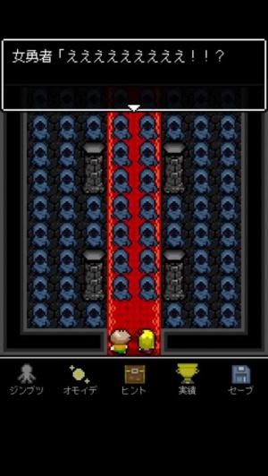 iPhone、iPadアプリ「どうして勇者様はそんなに弱いのですか?」のスクリーンショット 2枚目