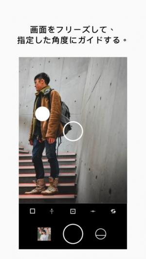 iPhone、iPadアプリ「Frismo - Composition camera」のスクリーンショット 2枚目