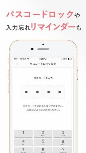 iPhone、iPadアプリ「SmartDiet ダイエットの体重記録で痩せるダイエット」のスクリーンショット 5枚目