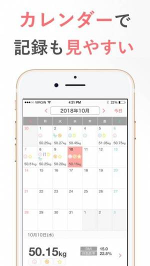 iPhone、iPadアプリ「SmartDiet ダイエットの体重記録で痩せるダイエット」のスクリーンショット 3枚目
