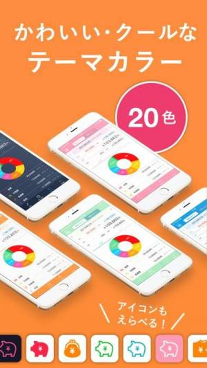 iPhone、iPadアプリ「シンプル家計簿 - 人気おこづかい帳家計簿(かけいぼ)」のスクリーンショット 2枚目