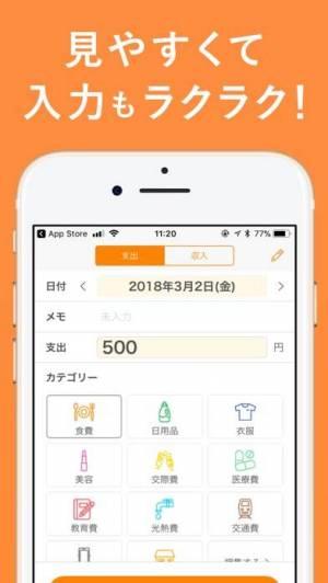 iPhone、iPadアプリ「シンプル家計簿 - 人気おこづかい帳家計簿(かけいぼ)」のスクリーンショット 3枚目