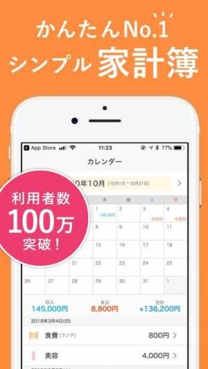 iPhone、iPadアプリ「シンプル家計簿 - 簡単で便利!人気の家計簿(かけいぼ)」のスクリーンショット 1枚目