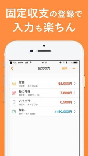 iPhone、iPadアプリ「シンプル家計簿 - 人気おこづかい帳家計簿(かけいぼ)」のスクリーンショット 5枚目