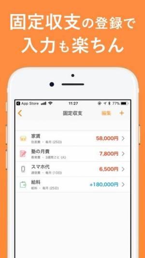 iPhone、iPadアプリ「シンプル家計簿 - 人気おこづかい帳の家計簿(かけいぼ)」のスクリーンショット 5枚目
