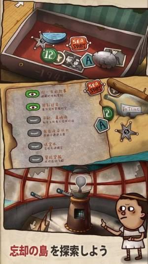 iPhone、iPadアプリ「見失い島2:時間の灰」のスクリーンショット 5枚目