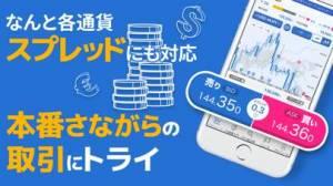 iPhone、iPadアプリ「FXなび-デモトレードと本格FXチャートで投資デビュー」のスクリーンショット 3枚目