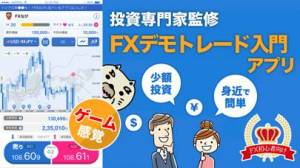 iPhone、iPadアプリ「FXなび-デモトレードとFX入門漫画で投資デビュー」のスクリーンショット 1枚目
