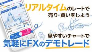iPhone、iPadアプリ「FXなび-デモトレードと本格FXチャートで投資デビュー」のスクリーンショット 2枚目