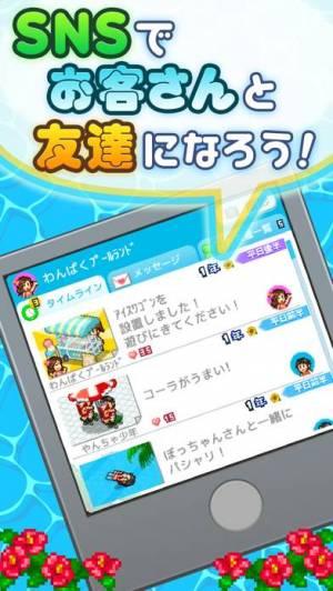 iPhone、iPadアプリ「常夏プールパレス」のスクリーンショット 4枚目