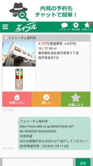 iPhone、iPadアプリ「エイブル:チャット提案型お部屋探し-エイブルAGENT」のスクリーンショット 5枚目
