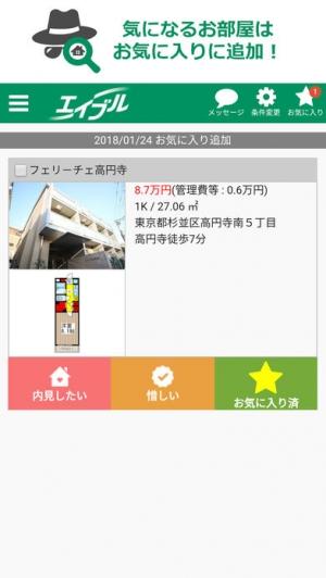 iPhone、iPadアプリ「エイブル:チャット提案型お部屋探し-エイブルAGENT」のスクリーンショット 3枚目
