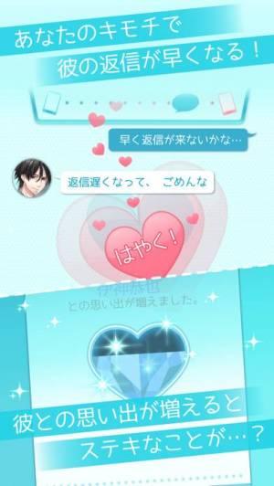 iPhone、iPadアプリ「好きになったら負け。2    -女性向けイケメン恋愛ゲーム」のスクリーンショット 4枚目