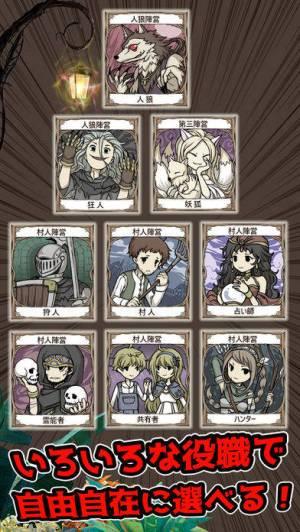 iPhone、iPadアプリ「人狼殺-国内初のフレンドボイスオンライン人狼ゲーム」のスクリーンショット 5枚目