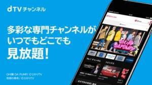 iPhone、iPadアプリ「dTVチャンネル」のスクリーンショット 1枚目