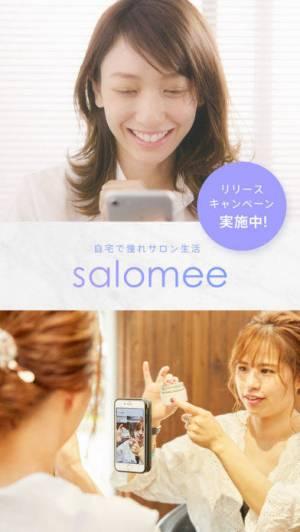 iPhone、iPadアプリ「salomee(サロミー)」のスクリーンショット 1枚目