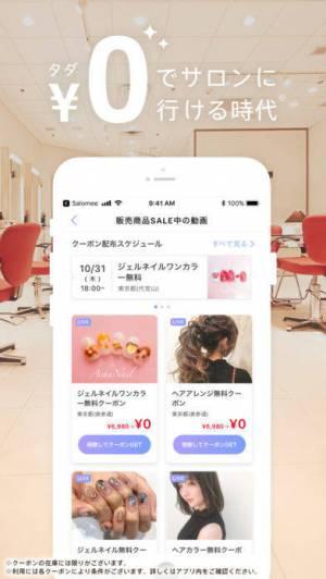 iPhone、iPadアプリ「salomee(サロミー)」のスクリーンショット 2枚目