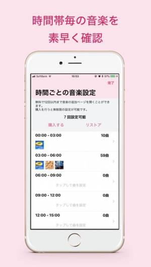 iPhone、iPadアプリ「音楽スケジュール」のスクリーンショット 3枚目