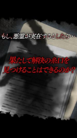iPhone、iPadアプリ「真 流行り神 悪霊編」のスクリーンショット 5枚目