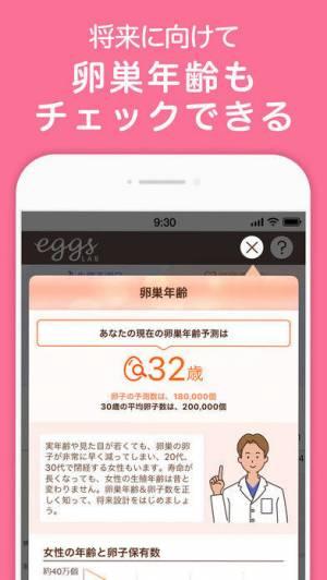 iPhone、iPadアプリ「eggs LAB-生理/排卵日予測で悩みを解決」のスクリーンショット 3枚目