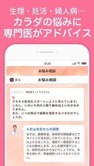 iPhone、iPadアプリ「eggs LAB-生理/排卵日予測で悩みを解決」のスクリーンショット 4枚目