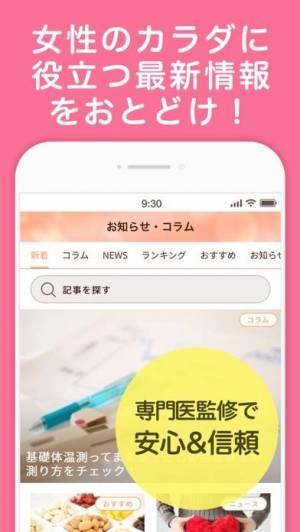 iPhone、iPadアプリ「eggs LAB-生理/排卵日予測で悩みを解決」のスクリーンショット 5枚目