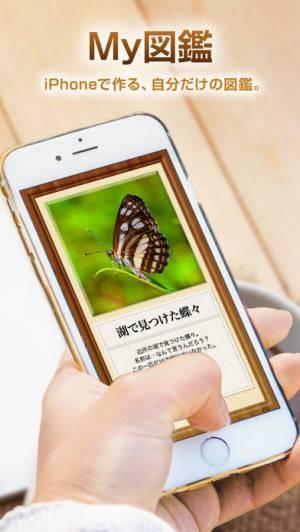 iPhone、iPadアプリ「My図鑑 〜図鑑作成アプリ〜」のスクリーンショット 1枚目