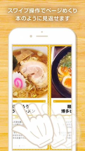 iPhone、iPadアプリ「My図鑑 〜図鑑作成アプリ〜」のスクリーンショット 4枚目