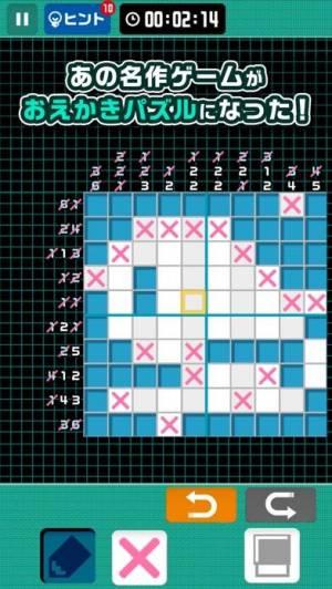 iPhone、iPadアプリ「ピクロジパズル 名作ゲームでおえかきパズル!」のスクリーンショット 1枚目