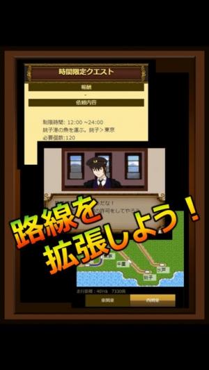 iPhone、iPadアプリ「パズルで走れ!蒸気機関車[明治を舞台に鉄道経営]」のスクリーンショット 2枚目