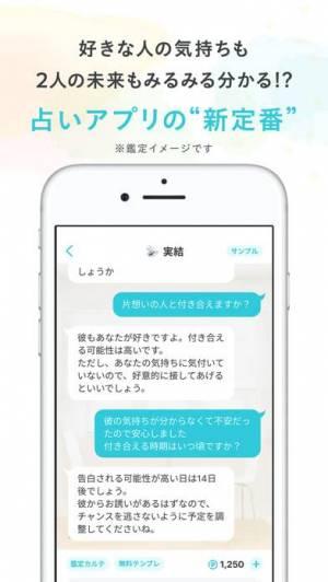 iPhone、iPadアプリ「MyU[ミュウ]- 占いアプリ」のスクリーンショット 1枚目