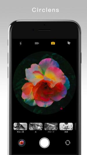 iPhone、iPadアプリ「Circlens」のスクリーンショット 1枚目