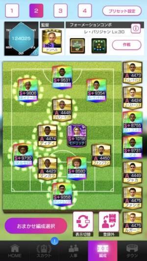 iPhone、iPadアプリ「プロサッカークラブをつくろう!ロード・トゥ・ワールド」のスクリーンショット 1枚目