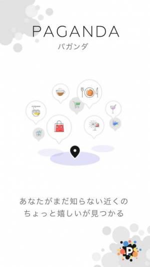 iPhone、iPadアプリ「PAGANDA」のスクリーンショット 1枚目