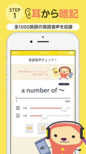 iPhone、iPadアプリ「ターゲットの友1000 英熟語アプリ」のスクリーンショット 2枚目