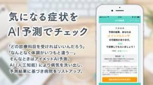 iPhone、iPadアプリ「アイメッド ー オンライン診療・病院検索・AI予測ー」のスクリーンショット 2枚目