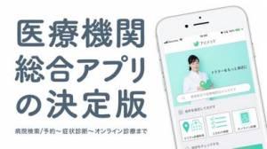 iPhone、iPadアプリ「アイメッド ー オンライン診療・病院検索・AI予測ー」のスクリーンショット 1枚目