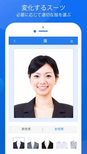 iPhone、iPadアプリ「証明写真-履歴書とパスポート写真の制作」のスクリーンショット 3枚目
