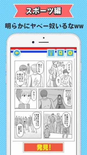 iPhone、iPadアプリ「作画崩壊~どうしてこうなった!?〜」のスクリーンショット 3枚目